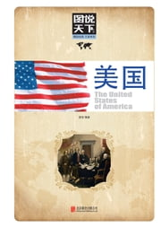 (New) See the World Through Pictures: America ebook by The Editorial Board of Daily Knowledge