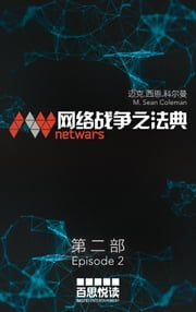 netwars - The Code 2 (Chinese) - Thriller ebook by M. Sean Coleman