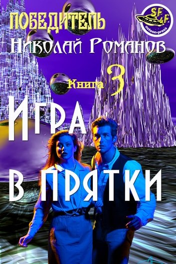 Игра в прятки ebook by Романов, Николай