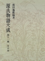 源氏物語大成〈第11冊〉 索引篇 [5] ebook by