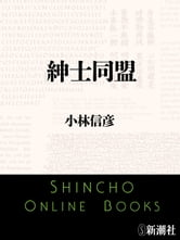 紳士同盟(新潮文庫) ebook by 小林信彦