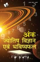 Ank Jyotish Vigyan yavm Bhavishyafal (Hindi) ebook by ARUN SAGAR ANAND