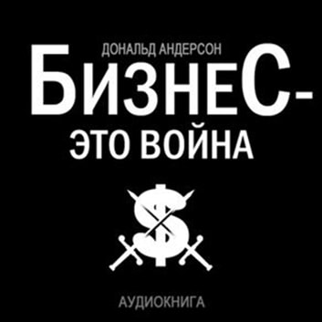 Business is war [Russian Edition] audiobook by Donald Anderson