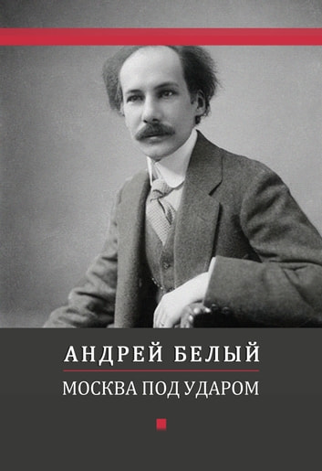 Moskva pod udarom: Russian Language ebook by Andrej  Belyj