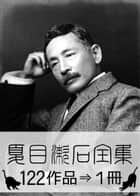 『夏目漱石全集・122作品⇒1冊』 ebook by 夏目漱石