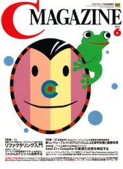 月刊C MAGAZINE 2003年6月号 ebook by C MAGAZINE編集部