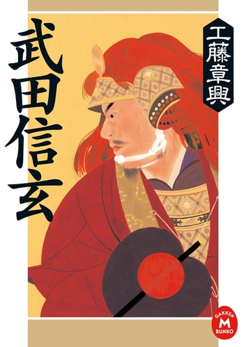 武田信玄 ebook by 工藤章興