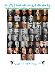 الولايات المتحدة الرؤساء والحكومات - The United States Presidents and Government In Arabic ebook by Nam Nguyen