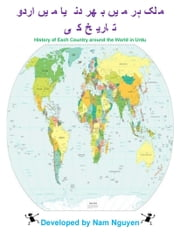 اردو میں دنیا بھر میں ہر ملک کی تاریخ - History of Each Country around the World in Urdu ebook by Nam Nguyen
