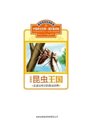 The Kingdom of Insects: To Go to Fabre's World of Insects ebook by The Editorial Board of The First Set of Popular Science Books for Chinese Students