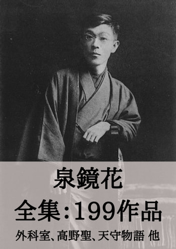 泉鏡花 全集199作品:外科室、高野聖、天守物語 他 - Kyoka Izumi: The Operating Room, The Castle Tower, etc. ebook by 泉 鏡花