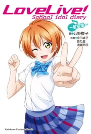 LoveLive! School idol diary (6) - 星空凜 ebook by 公野櫻子