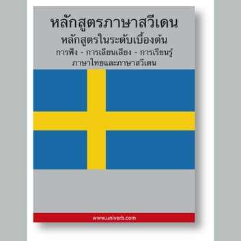 Swedish Course (from Thai) - Basic audiobook by Ann-Charlotte Wennerholm