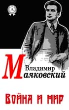 Война и мир ebook by Владимир Маяковский