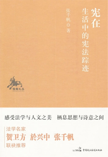 Trace of Constitution in Daily Life ebook by Zhang Qianfan