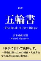 超訳 「五輪書」 - THE BOOK OF FIVE RINGS ebook by 宮本武蔵