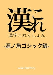 漢これ -漢字これくしょん- - 源ノ角ゴシック編 ebook by Kobo.Web.Store.Products.Fields.ContributorFieldViewModel