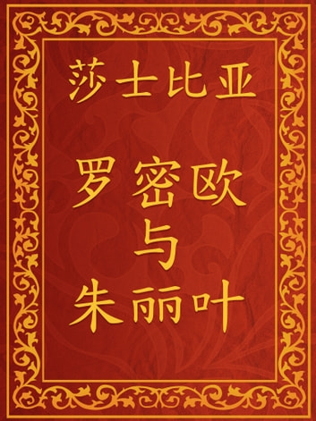 Romeo and Juliette (Chinese) ebook by William Shakespeare