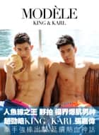 King & Karl《MODELE》【模界爆肌男神】 ebook by Popcorn Production