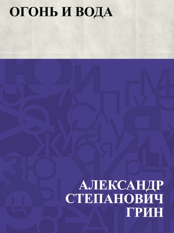 Огонь и вода ebook by Александр Грин