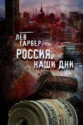 Россия. Наши дни. ebook by Лев Гарбер