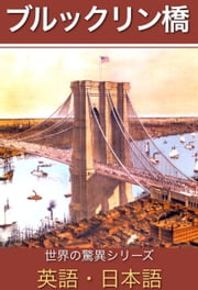 ブルックリン橋(英語・日本語) - Brooklyn Bridge (English-Japanese bilingual edition) ebook by Elizabeth Mann, Alan Witschonke