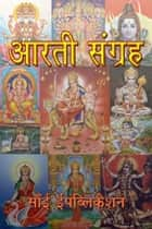 Aarti Sangrah (आरती संग्रह) ebook by Sai ePublications