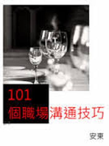 101個職場溝通技巧 ebook by 安東