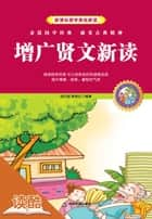 New Analysis to Augmented Yin (Ducool Children Sinology Enlightenment Edition) ebook by Hu Yuanbin, Guo Yanhong