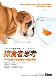 掠食者思考:一生都不想忘記的62個關鍵句 - Predatory Thinking: A Masterclass in Out-Thinking the Competition ebook by 戴夫.卓特,Dave Trott,許恬寧