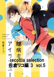 recottia selection 佐倉リコ編3 vol.5 ebook by 佐倉 リコ