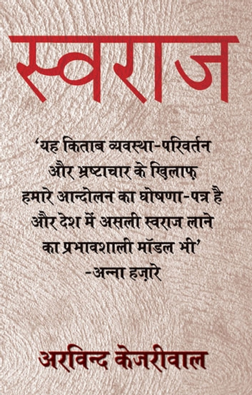 Swaraj ebook by Arvind Kejriwal
