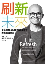 刷新未來:重新想像AI+HI智能革命下的商業與變革 - Hit Refresh: The Quest to Rediscover Microsoft's Soul and Imagine a Better Future for Everyone 電子書 by 薩帝亞‧納德拉 Satya Nadella, 謝儀霏