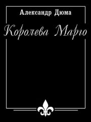 Королева Марго ebook by Alexandre Dumas, Александр Дюма
