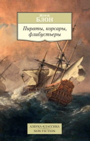 Пираты, корсары, флибустьеры ebook by Жорж Блон