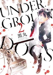 UNDERGROUN'DOGS(2) ebook by 黒丸