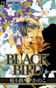 BLACK BIRD(15) ebook by 桜小路かのこ