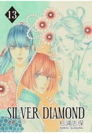 SILVER DIAMOND / 13 ebook by 杉浦志保