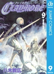CLAYMORE 9 ebook by 八木教広