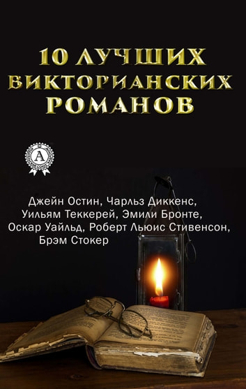 10 лучших викторианских романов ebook by Джейн Остин,Чарльз Диккенс,Уильям Теккерей,Эмили Бронте,Оскар Уайльд,Роберт Льюис Стивенсон,Брэм Стокер