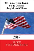 US Immigration Exam Study Guide in English and Chinese ebook by Mike Swedenberg
