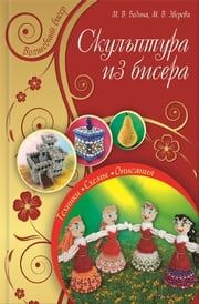Скульптура из бисера (Skul'ptura iz bisera) ebook by М. В. (M. V.) Бедина (Bedina),М. В. (M. V.) Зверева (Zvereva)