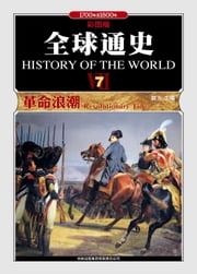 The Tide of Revolution(The Conquest,The Tide of Revolution) ebook by Guo Fang