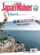 JapanWalker Vol.36 7月號 - 遊走晴空四國 ebook by Japan Walker編輯部