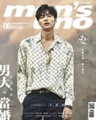 men's uno 6月號/2017 第214期 ebook by men's uno