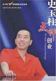 Shi Yuzhu On Entrepreneurship ebook by Column Group of Win in China