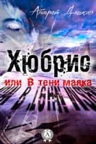 Хюбрис, или В тени маяка ebook by Андрей Дашков