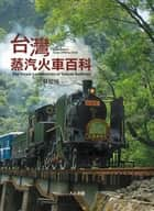 台灣蒸汽火車百科 - The Steam Locomotives of Taiwan Railways 電子書 by