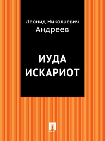 Иуда Искариот ebook by Андреев Л.Н.