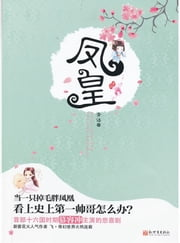 Phoenix Emperor (Chinese Edition) ebook by Qing yu